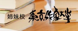姉妹校 東京作家大学