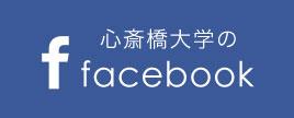 心斎橋大学のfacebook