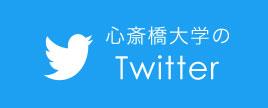 心斎橋大学のTwitter